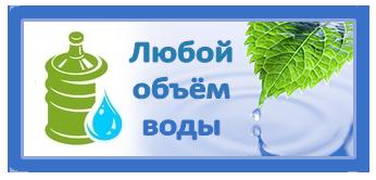 Онлайн-заказ воды в офис и на дом